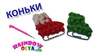 КОНЬКИ из резинок на крючке без станка | Ice Skates Charms Rainbow Loom(В этом видео уроке вы узнаете как сплести КОНЬКИ из резинок при помощи крючка без станка. Вам понадобится:..., 2015-12-30T12:00:01.000Z)