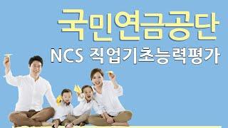 2016 국민연금공단 NCS 직업기초능력평가 + 종합직…