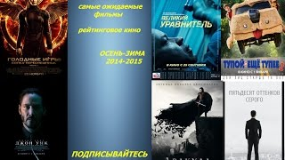 Самые ожидаемые фильмы осени и зимы 2014 [русский трейлер]