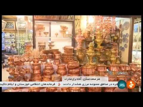 Iran Copper containers workshop, Isfahan province كارگاه ظروف مسي اصفهان ايران