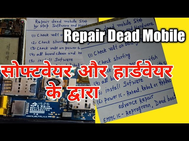 Repair Dead Mobile step by step with Software and Hardware
