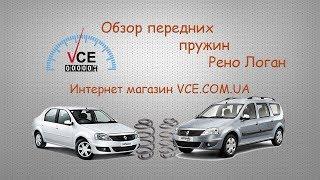 Обзор передних пружин RENAULT LOGAN | vce.com.ua #ЗапчастинаRENAULTLOGAN