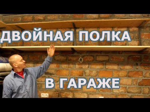 Как сделать полки в гараже своими руками видео