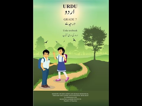 Urdu for Grade 7  Unit 2  Lesson 1