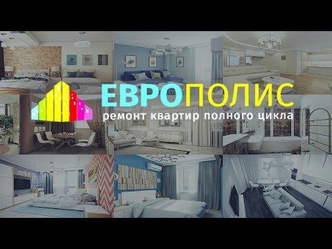 Презентация дизайн студии Европолис.Дизайн проект в Севастополе