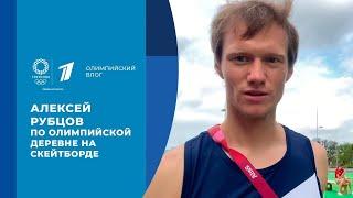 Алексей Рубцов: по Олимпийской деревне на скейтборде
