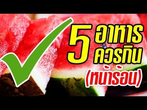 พบ 5 สุดยอดอาหาร..!! ที่ควรกินในหน้าร้อน สำหรับคนรักสุขภาพ  Nava DIY