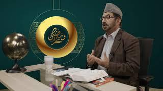Dars du Ramadan n°28 Comment obtenir le salut et s'affranchir des péchés.