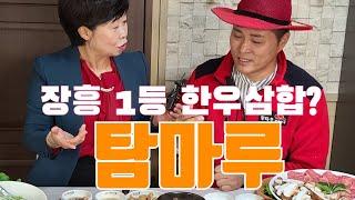 장흥맛집 '탐마루' 탐방후기,장흥1등 &…