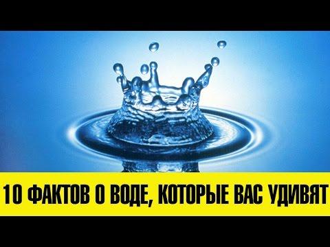 видео: 10 ФАКТОВ О ВОДЕ, КОТОРЫЕ ВАС УДИВЯТ