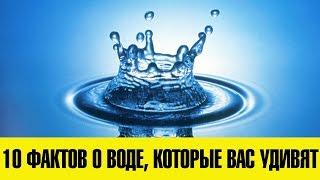 10 ФАКТОВ О ВОДЕ, КОТОРЫЕ ВАС УДИВЯТ(Вода, как известно, источник жизни, но как много мы знаем о ней? В этом видео мы расскажем о том, как давно..., 2016-02-18T18:46:53.000Z)