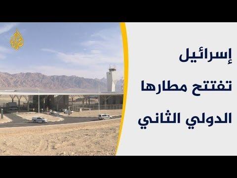 إسرائيل تفتتح مطارها الجديد والأردن يعترض  - نشر قبل 4 ساعة