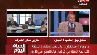 فيديو..جودة عبد الخالق : الدين الداخلي  وصل 60 مليارجنيه.. وقرار التعويم غير مدروس