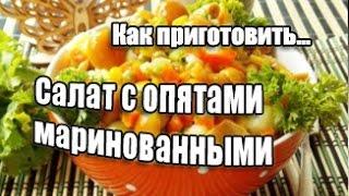 Как приготовить салат с грибами?Готовим дома