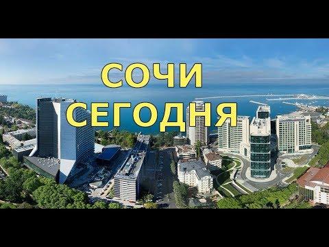 🔴 Сочи 2018 🔴 Крым или Сочи. 🔴 ЧТО ЛУЧШЕ.каким я УВИДЕЛ город. Как он ИЗМЕНИЛСЯ и каким стал