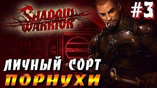 Прохождение Shadow Warrior – [Часть 3: ЛИЧНЫЙ СОРТ ПОРНУХИ]