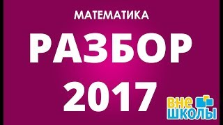 Решение тестов ЗНО-2017 математика (разборы, ответы)