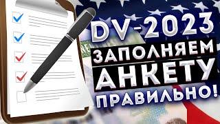 Заполняем заявку участника DV-2023 - участвуем в лотерее грин кард без ошибок