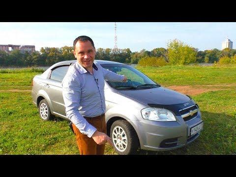 Купил авто по цене айфона для дорожных тестов оптики!!! CHEVROLET AVEO T250