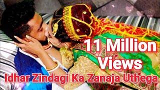 Idhar Zindagi Ka Zanaja Uthe ga||Bewafa Love Story||Ladki Dhokhebaj Hai