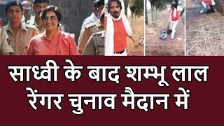 After Sadhvi Pragya Thakur Another Murderer Shambu Lal Rengar Fight Election