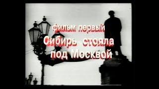 Сибирские дивизии. Фильм_1. Сибирь стояла под Москвой