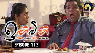 IGI BIGI Episode 112 || ඉඟිබිඟි  || 27th JUNE 2021 Thumbnail