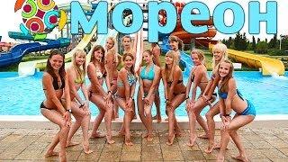 МОРЕОН - не дай себе засохнуть! Открытие пляжа в ЯСЕНЕВО! (отдых в аквапарке Москве)(В аквапарке Мореон проходит АКЦИЯ -