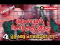 Liquor is injurious to Health - Oru Kadhai Sollunga Sir 4 - Valai Pechu