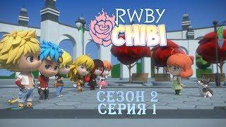 RWBY Chibi Сезон 2, Эпизод 1 - Директор Озпин