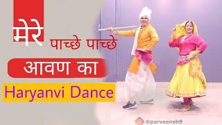🆕मेरे पाछे पाछे आवन का । Folk Dance 👉 mere Pache Pache Awan Ka Bhala kon Sa Matlab Tara S !amazing!