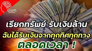 โปรแกรมจิตเรียกเงิน : ฉันได้รับเงินจากทุกทิศทุกทางตลอดเวลา ( เพื่อประสิทธิภาพเต็มที่ควรฟังทุกวัน )