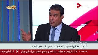 ناقد رياضي: مدونة سلوك الإعلام الرياضي سببها وصول مصر للمستوى العالمي في الرياضة ومحمد صلاح خير مثال