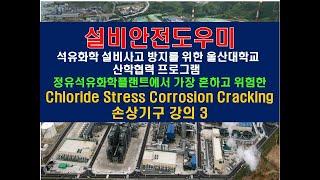 설비안전도우미: 손상기구 강의4    플랜트설비에서 발…