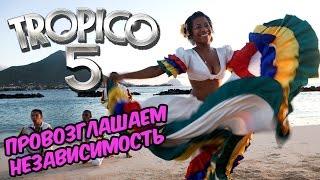 Tropico 5 прохождение - Переход в новую эру! Мировые войны и независимость #4