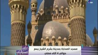 اسرار مدهشة عن مسجد السلام في شرم الشيخ تم بنائه علي طراز مسيحي إسلامي وأعمدته مستوحاة من الفاتيكان