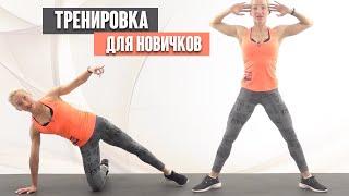 Простые Упражнения для Новичков Сжигание Жира Укрепление Мышц Выносливость