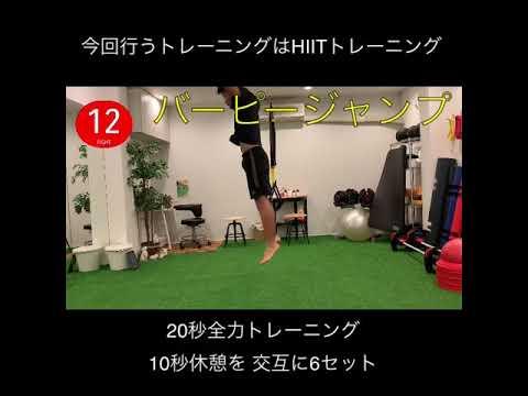【自宅で3分】脂肪燃焼が2日も続く 最強HIITトレーニング