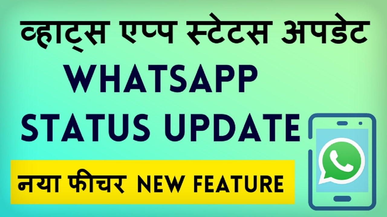 Whatsapp Latest Update 2017 Whatsapp Status How To Use Whatsapp Status Whatsapp Tips Tricks Hindi