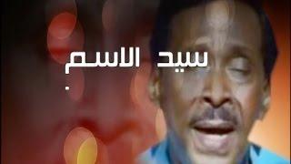 Download Video اغاني الراحل المقيم أحمد الجابري - سيد الاسم - قناة النيل الأزرق MP3 3GP MP4