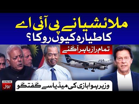 Why Malaysia Impound PIA Plane?