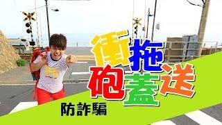 「衝拖砲蓋送」。預防詐騙 必勝口訣!!  (蔡阿嘎X新竹縣警察局) thumbnail