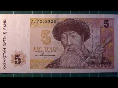 Обзор банкнота КАЗАХСТАН, 5 тенге, 1993 год, композитор Курмагазы, мавзолейный комплекс, бона, купюр