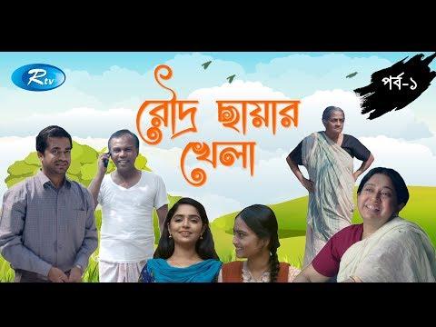 Roudro Chayer Khela | Episode 1 | রৌদ্র ছায়ার খেলা | Babu | Farhana | Shamol Mawla | Rtv Drama
