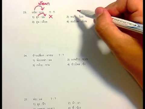 คลิปทำข้อสอบภาค ก 80 ข้อ (05-ข้อสอบอุปมาอุปไมย)