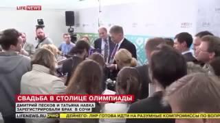 Дмитрий Песков и Татьяна Навка зарегистрировали брак в Сочи