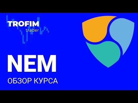 XEM (NEM) прогноз курса криптовалюты 2019
