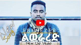 ||ልወራረድ|| Ebenzer Tadesse New song 2010