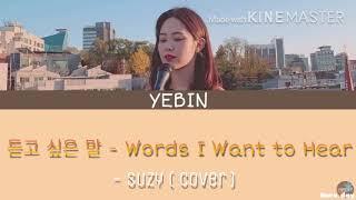 DIA Yebin - Suzy (듣고 싶은 말) Words I Want to Hear (Cover) HAN …