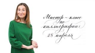 kalachevaschool.ru — мастер-класс по каллиграфии Веры Соколовой